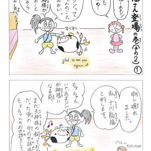 第59回 能福さん登場 の巻(その2)