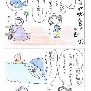 第99回 クジラが吠える! の巻