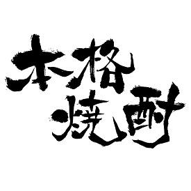 焼酎といえば、やっぱり「鹿児島」かな~③(川内地区)