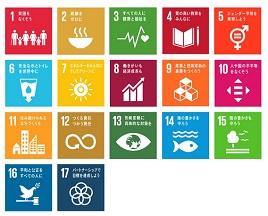 最近よく耳にする「SDGs」とは?