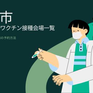 神栖市の新型コロナワクチン接種会場はどこ? 集団接種と個別接種の予約方法
