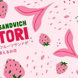 香取市でフルーツサンドが買えるお店はどこ?