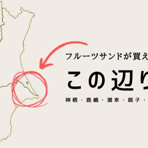 神栖市近隣の鹿嶋、潮来、銚子、香取でフルーツサンドが買えるお店まとめ
