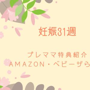 妊娠31週に突入! プレママ特典 Amazon ベビーザらス編