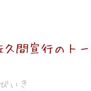 『ゴッドタン』が継続できている理由。(ゲスト:東野幸治さん)【佐久間宣行のトーク】