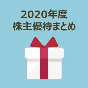 【2020年度 株主優待まとめ】投資資金約500万円、79,300円相当(前年比+12,900円)の優待を頂きました。
