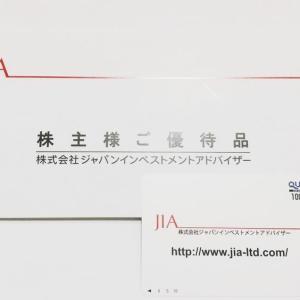 【優待到着】QUOカード(1,000円相当):ジャパンインベストメントアドバイザー(7172)・2020年12月権利確定