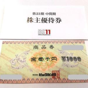 【優待到着】自社商品券1,000円相当:日本BS放送(9414)・2021年2月分