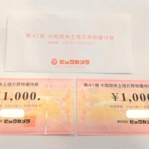 【優待到着】自社商品券2,000円相当:ビックカメラ(3048)・2021年2月分