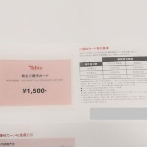 【優待到着】自社商品券1,500円相当:タビオ(2668)・2021年2月分