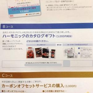 【優待到着】カタログギフト3,000円相当など:イオンモール(8905)・2021年2月分