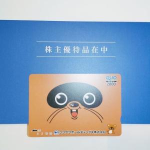 【優待到着】クオカード2,000円相当:クワザワホールディングス (8104)・2021年3月分