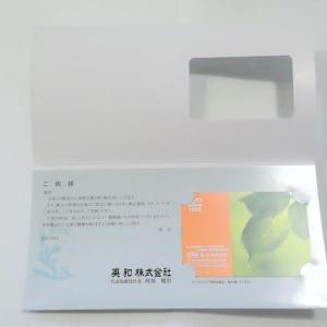 【優待到着】クオカード1,000円相当:英和(9857)・2021年3月分