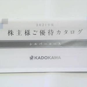 【優待案内到着】電子書籍用GIFTカード4,500円相当など:KADOKAWA(9468)・2020年3月分
