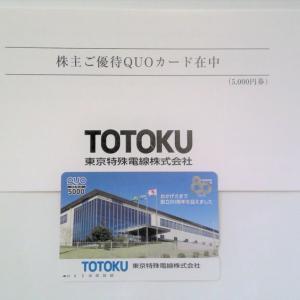 【優待到着】クオカード5,000円相当:東京特殊電線(5807)・2021年3月分