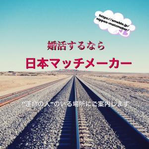婚活バスツアーでNo showかぁ・・・( ´△`)