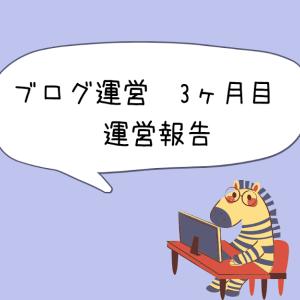 ブログ運営報告【ブログ3ヶ月目】