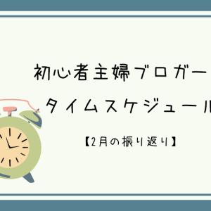 新生活に向けて!初心者主婦ブロガーのタイムスケジュール【2月振り返り】