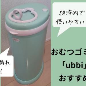 おむつゴミ箱「ubbi」が経済的でにおいも気にならないのでおすすめ!