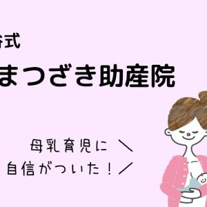 【口コミ】千葉市にある「まつざき助産院」 桶谷式マッサージで母乳育児に自信がついた