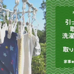 カインズの引っ張ると取れる洗濯ハンガーで取り込みが楽に!取り込みが時短できるのでおすすめ