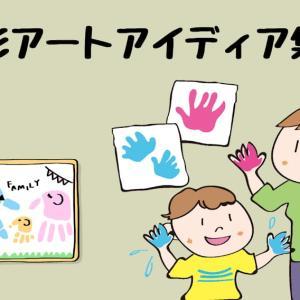 手形アートアイディア集④