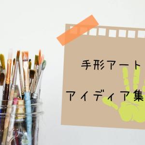 手形アートアイディア集②