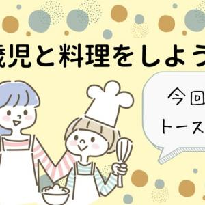 3歳児と一緒に料理をしよう!【トースト編】