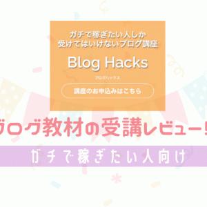 【口コミ】月20万円をブログで稼ぐことを決意!Blog Hacksを受講してみる!
