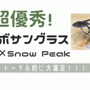ジンズ ✖️ スノーピーク スペシャルコラボサングラスが超優秀!早速買ってみた!!