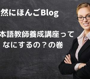 日本語教師未経験なのに海外で働いてみた③日本語教師養成講座レポ~養成講座って何するの?の巻~
