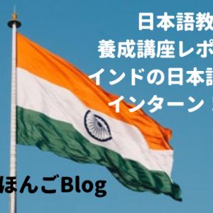 日本語教師未経験なのに海外で働いてみた⑥日本語教師養成講座レポ~海外インターンシップとは?【プロローグ】~