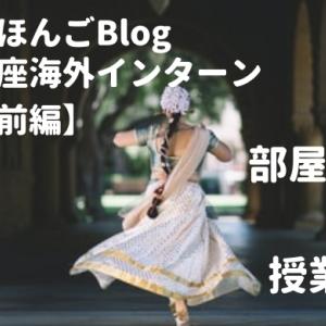 日本語教師未経験なのに海外で働いてみた⑦日本語教師養成講座レポ~インターン先到着&授業見学【インド前編】~