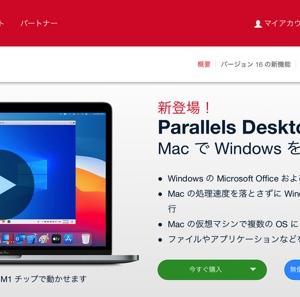 Parallels Desktop for Macに潜む落とし穴!?