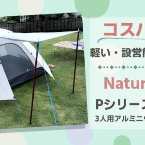 【コスパ最高!】ネイチャーハイク Pシリーズ 3人用は超軽量&設営簡単!