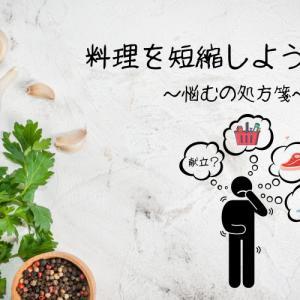 料理を短縮させる方法【悩むを減らす】