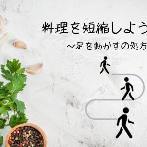 料理を短縮する方法【足を動かすを減らす】