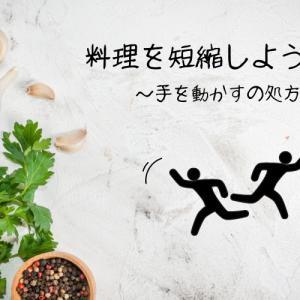 料理を短縮する方法【手を動かすを減らす】