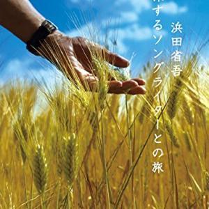 浜田省吾 ゆかりの地を訪ねる旅 東横線 白楽へ
