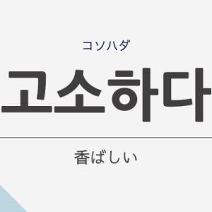 「香ばしい」の韓国語は「고소하다(コソハダ)」と「구수하다(グスハダ)」