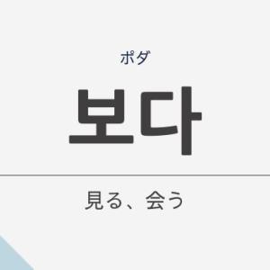 「見る」の韓国語 보다(ポダ) や봐요 (ポァヨ) の意味や文法を解説