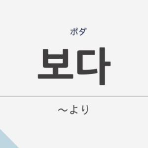 「〜より」の韓国語「보다 (ポダ)」意味・使い方・発音を解説