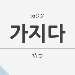 「持つ」「持っている」の韓国語「가지다 (カジダ)」の意味や文法を解説
