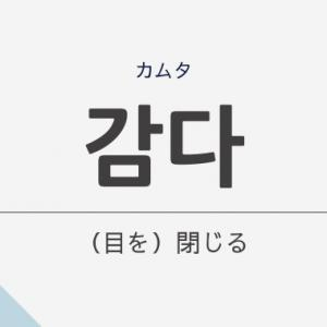 「目を閉じる」の韓国語「감다 (カムタ)」の意味や文法を解説
