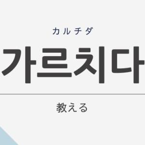 「教える」の韓国語「가르치다 (カルチダ)」の意味や文法を解説