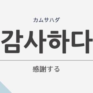 韓国語で「感謝する」は「감사하다 (カムサハダ)」意味や文法をやさしく解説