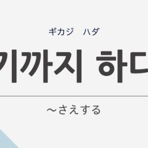韓国語の「기까지 하다」は「〜でさえある」意味や文法を解説