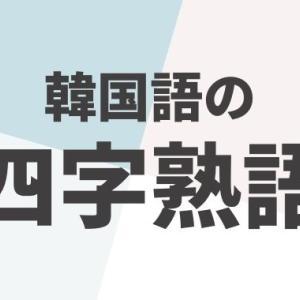 【頻出】韓国語の四字熟語一覧はこちら ハングル検定準2級対策にも