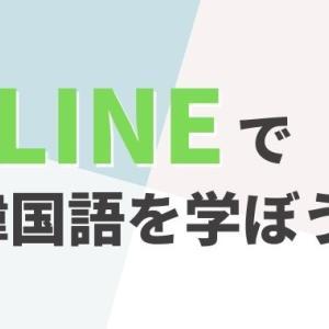 LINE (ライン)を使って韓国語を勉強する方法4選!