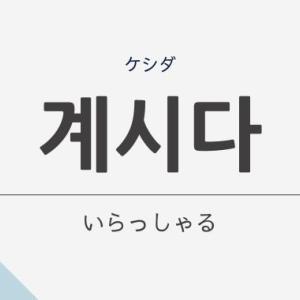 「いらっしゃる」の韓国語「계시다 (ケシダ)」の文法や意味を解説